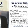 Πρόσκληση στην εκδήλωση πολιτικής ομιλίας του κ. Γεράσιμου Γιακουμάτου.