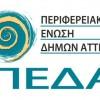 2017-2018: Ένας χρόνος από την καταστρεπτική πλημμύρα της Μάνδρας Αττικής.  Ημερίδα της Π.Ε.Δ.Α. στο Πανεπιστήμιο Αθηνών