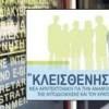 Ημερίδα της Π.Ε.Δ.Α.: Υπηρεσιακά στελέχη του υπ. Εσωτερικών θα μιλήσουν για τον Κλεισθένη Ι