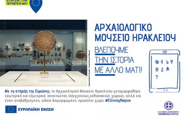 Νέα περιφερειακή εκστρατεία - Περιφερεια κρητης, Αναπλαση αρχαιολογικου μουσειου ηρακλειου